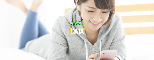 DATA(データ)副業 トップ