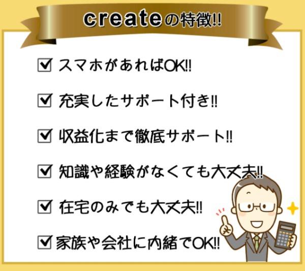 Create(クリエイト)の特徴