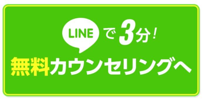 (ワーケーション 副業)LINE