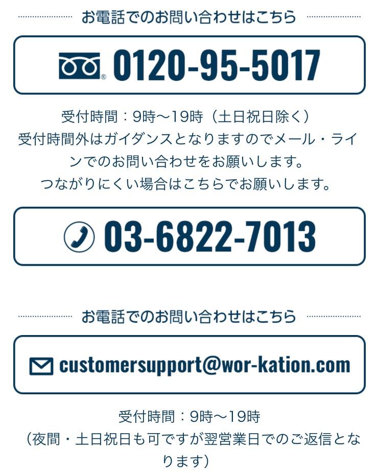 (ワーケーション 副業)電話番号