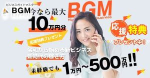 (BGM ビジネスガイドマスター 副業) トップ画像